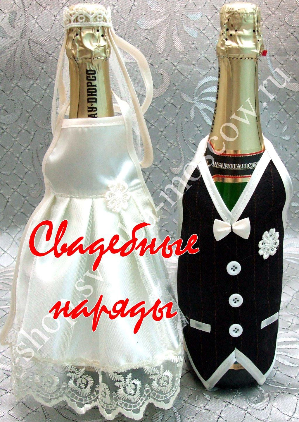 Костюмы на бутылки шампанского как сделать